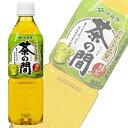 【業務用】伊藤園 やわらぎ品質 茶の間 500mlPET×24本