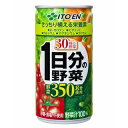 【業務用】伊藤園 1日分の野菜 190mlx20