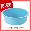 【即納】 トンボ タライ 56型 00811-6 【ECJ】...
