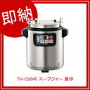 【即納】 TH-CU045 スープジャー 象印 【ECJ】...