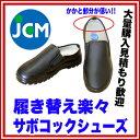 【業務用】jcm サボコックシューズ 黒