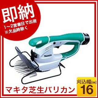 【業務用】makitaマキタ芝生バリカン MUM164DW 刈込幅160mm 10.8V …...:ecjungle:10611862