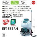 【業務用】【 マキタ 電動工具 】 エンジン噴霧機 EF1551RH 【 DIY 作業用 工具 プロ 愛用 】