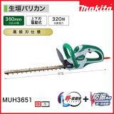【業務用】マキタ生垣バリカン MUH3651 刈込幅360mm 高級刃仕様