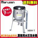 面倒な洗米作業から開放!水道の蛇口をひねるだけ。業務用 マルゼン 水圧洗米機 洗米器 MRW-7 【ECJ】