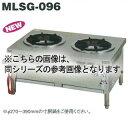【業務用】マルゼン 外管式スープレンジ MLSG-126 1200×600×450