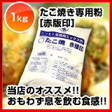 【業務用】蜜元 たこ焼き専用粉[赤版印]ころがし式たこ焼き用1kg