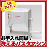 【】【[パスタメーカー]日本ニーダー 洗えるパスタマシン MCS203 【業務用】