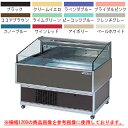【業務用】大穂製作所 冷蔵サービス機器 OHFMS-1200...