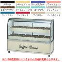 【業務用】大穂製作所 冷蔵サービス機器 OHGU-SC-15...