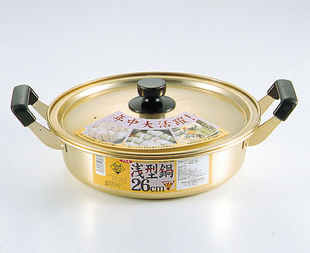 【業務用】【パール金属】 クックオール アルミ浅型鍋26cm 【 アルミ鍋 】