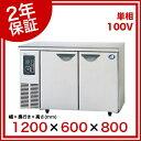 【業務用】(2年保証)パナソニック業務用冷蔵庫横型 コールドテーブル SUC-N1261J 1200×600×800