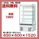 【業務用】冷蔵ショーケース サンデン オープンタイプ[お弁当・サンドイッチ用] rs-650cz【 メーカー直送/代引不可 】