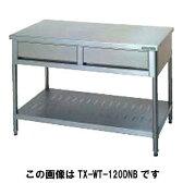 【業務用】タニコー tanico 引出付作業台[バッグガード無し] TX-WT-150BDW 【 メーカー直送/代引不可 】