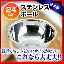 【業務用】【 ボウル ステンレス 24cm 】業務用[F]18-0ステンレス ボール 24cm