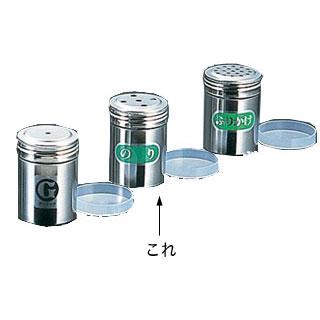 『 調味料入れ 容器 調味缶 ステンレス 』SA18-8調味缶[アクリル蓋付・調味料入れ]小 N缶