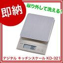 【即納 あす楽】 デジタル キッチンスケール 【 タニタ デジタルクッキングスケール KD-321