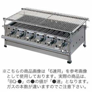 『 焼き物器 焼鳥 うなぎ焼台 』ガス式 バーベキューコンロ BQ-10 LPガス【 メーカー直送/代金引換決済不可 】