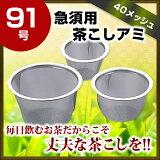 茶こし 18-8急須用茶こしアミ 91号 【 業務用 】【 茶漉し 】
