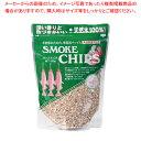 スモーク用チップ(1袋500g入) サクラ【ECJ】【燻製用品】