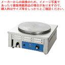電気式クレープ焼器 CM-410H【 メーカー直送/代引不可 】 【ECJ】