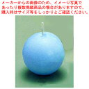 ボールキャンドル(40ヶ入) 40044 ブルー【 キャンドル ロウソク 蝋燭 ろうそく ウエディング用品 】 【 アロマ 癒しグッズ 関連 】 【ECJ】