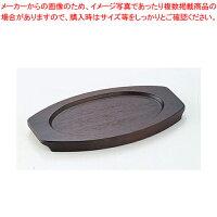 SW銅オパール鍋用木台 22cm用 【ECJ】【卓上鍋 プチパン】