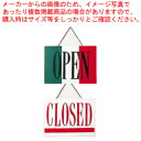 えいむ オープンプレート イタリア OC-2【 店舗備品 店頭サイン プレート 】 【ECJ】