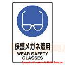ユニット[株] ユニット JIS規格標識 保護メガネ 着用 450×300mm エコユニボード 802611 【 DIY 作業用 工具 プロ 愛用 】