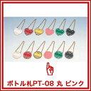 【 ボトル札PT-08 丸 ピンク 】【 厨房器具 製菓道具 おしゃれ 飲食店 】