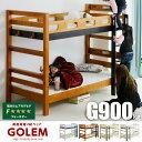 【耐荷重900kg】二段ベッド 大人用 2段ベッド 頑丈 子供用 木製ベッド すのこ ベッド 天然木 コンパクト 二段 ベット 2段ベット おしゃ..