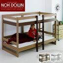 2段ベッド 二段ベッド シングル 木製 ノックダウン ベッド はしご付き モダン 北欧 モ