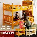 2段ベッド 二段ベッド シングル 宮付き パイン 無垢 天然木 フレームのみ 2段ベッド
