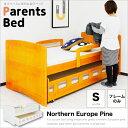 親子ベッド 2段ベッド 二段ベッド シングル フレームのみ 木製 パイン 天然木 スライ