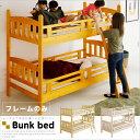 2段ベッド 二段ベッド シングル 木製 パイン 天然木 ベッド はしご付き モダン カントリー調 無垢 子供部屋 ベット 高さ160cm ライトブラウン シングルベッド 分割 セパレート 送料無料 楽天 通販