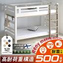 【3000円OFFクーポン】【耐荷重500kg】 二段ベッド 2段ベッド シングル フレームのみ