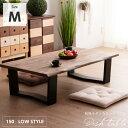 座卓 150 テーブル 木製 ローテーブル 一枚板風 Mサイズ 天然木 無垢 和モダン 和室 和風 和 長方形 バーチ材 リビングテーブル ブラウ..