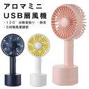 送料無料 usb扇風機 おすすめ 静音 小型 充電 小さい ...