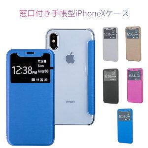 iPhone XS ケース iPhone X ケース スマホケース 手帳