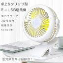 送料無料 usb扇風機 おすすめ 静音 小型 充電 usbフ...