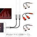 送料無料 iOS 11全面対応 iPhone X イヤホン変換ケーブル iPhone 8/8 Plus 変換 充電ケーブル iPhone7/7 Plus イヤホン 変換アダプタ ヘッドホン Adapter Audio オーディオ ジャック インタフェース アイフォン8 プラス