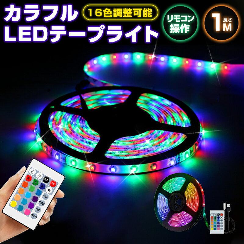 wsiiroon. ledテープ 高輝度 RGB