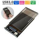 【高評価4.67点】SSDケース2.5 Windows Mac 静電気防止 SATA3.0 ドライブケース USB3.0 2.5インチHDD SSDケース SATA対応 UASP対応 3TBまで対応 5Gbps転送 2.5インチUSB 3.0ハードドライブディスク HDD外部エンクロージャケース9.5mm 7mm 2.5 SATA 送料無料