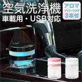車載空気洗浄機 アロマ付 送料無料 アロマ 空気洗浄機 車載 卓上 USB デスク オフィス 除菌 消臭 シガーソケット KS-1440