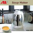 【ポイント最大19倍(レビュー書いて)】スープメーカー豆乳メーカーアピックス(APIX)【楽ギフ_包装選択】【楽ギフ_のし宛書】あす楽対応ASM-280【smtb-k】【w3】10P_1116