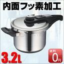 圧力鍋(レギュラー3.2L片手鍋)ルミナスプラス regular フッ素加工 IH200V[LPRK3.2](送料無料)