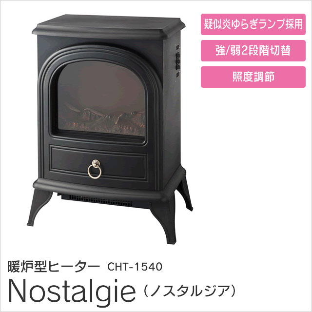ノスタルジア 暖炉型ヒーター CHT-1540 電気ストーブ 暖房器具 足元ヒーター 暖炉