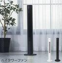 ハイタワーファン スリーアップ Three-up TF-T1825 / 扇風機 せんぷうき サーキュレーター タワーファン ハイポジション スリム コンパクト 風量調節 オフタイマー 自然風モード おやすみモード リモコン付き