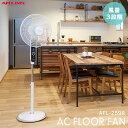 AC FLOOR FAN ACフロアー扇風機 AFL-259R apix アピックス / 扇風機 せんぷうき サーキュレーター リビングファン 自動首振り 風量調節 オフタイマー リモコン付き シンプル 簡単操作 おしゃれ モノトーン