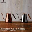 【土日祝もあす楽】電気カフェケトル AKE-278 / drip meister